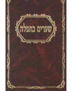 שערים בתפלה - על עשרה סוגי התפלה / הרב פינקוס SHURIM BETFILLAH