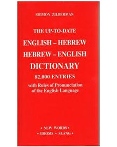 Up to Date Dictionary-Zilberman