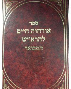אורחות חיים להרא׳׳ש המבואר Orchos Hachaim L'HaRosh